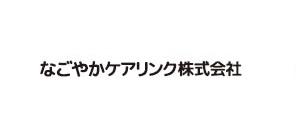 なごやかケアリンク株式会社
