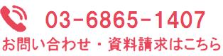 03-5577-2256 受付時間 9:00~17:30(月~金)