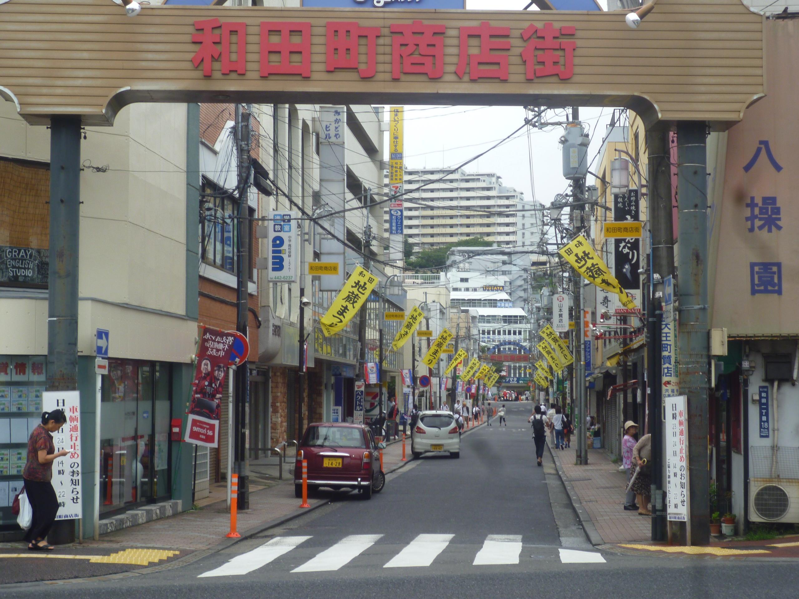 田町 イオン 和